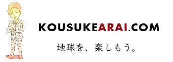 kousukearai.com